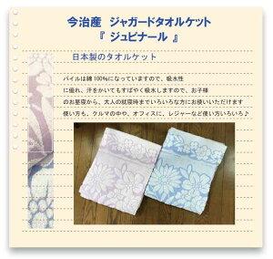 今治タオルケット綿100%シングルしっかりタイプ140×190cmブルー/パープル日本製コットン寝具花柄洗える洗濯可能子供クール
