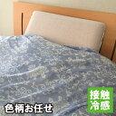 A 冷たーい ペラペラの 接触冷感 夏布団  ケット シングル(130×180cm)ソフトクール ひんやり 肌布団の代わりに 夏用布団 冷感 タオルケット