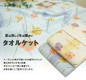 今治 タオルケット momo 綿100% シングル ボリューム 厚手タイプ 140×190cm ブルー/イエロー 日本製 コットン 寝具 花柄 洗える 洗濯可能