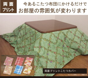 両面プリントこたつ布団カバー正方形こたつ布団カバー正方形195×195cmこたつカバーこたつ上掛けマルチカバー
