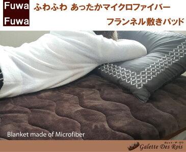 敷パッド マイクロフランネル敷きパッド セミシングル(80×195cm)あったか ふわふわ ベッドパッド 丸洗いOK 洗濯可能 洗える マイクロファイバー スモールシングル