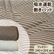 敷きパッド フィールクール ファミリー(240×205cm) 接触冷感 敷きパット feelcool 敷パッド ひんやり 冷たい ひんやり涼感 ミニファミリー  ベッドパッド ベッドパット ベットパッド