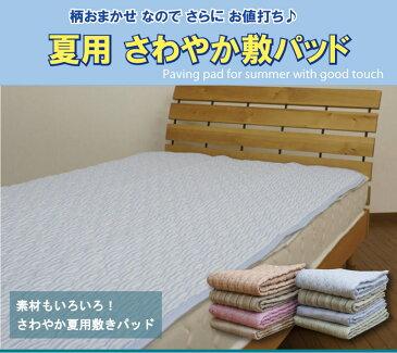 『おまかせ』価格『数量限定』春夏用さわやか敷きパッドシングルサイズ リップル敷きパット 敷パッド 敷パット ベッドパッド ベッドパット クールマット ベットパット 敷きパッド 1389