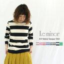 Le minor ルミノア ボーダー七分袖Tシャツ 61453 LEF995002 MARINIERE レディース 長袖 カットソー フランス製 ティーシャツ バスクシャツ
