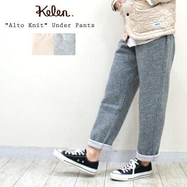 kelen【ケレン】アンダーパンツ『Alto Knit』 LKL18FUP1 レディース 秋冬 ふわふわ テーパード 総ゴム