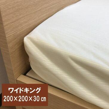 B おねしょ防水シーツ 200×200×30cm ワイドキング ベッドシーツ パットシーツ おねしょシーツ 介護用品 ボックスシーツ 介護ベッド ミニファミリー 大きい 大きな シングル2台
