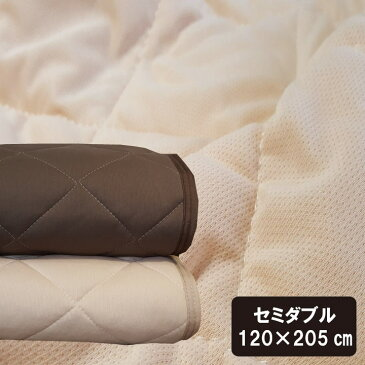 敷きパッド セミダブル 120×205cm 吸水速乾 ベッドパッド 敷パット 敷パッド 敷きパット