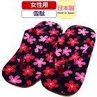 日本製桜柄雪駄サンダル花柄和柄草履