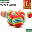 ゴルフ練習ボール (20個入り)...
