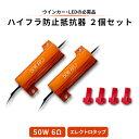 ハイフラ防止抵抗器 50w 6Ω...