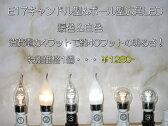 総額\10000−以上で送料無料・LED・キャンドル型&ボール型広角LED シャンデリア LED電球 照明器具:照明 LED アンティーク 玄関 アジアン ペンダントライト シーリングライト フロアライト おしゃれ 照明器具
