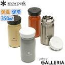 無料ラッピング スノーピーク ボトル snow peak ステンレス真空ボトルタ