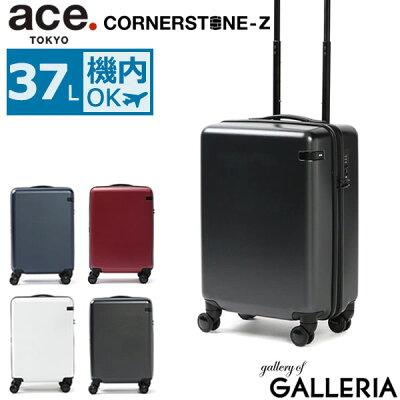 「エース」の機内持ち込み可スーツケース
