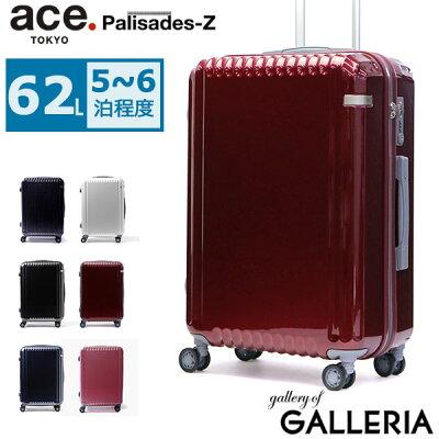 ACEのおすすめスーツケースace. Palisades-Z