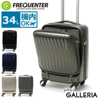 FREQUENTERのおすすめスーツケース