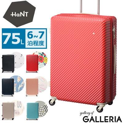 人気のかわいいスーツケースおすすめHaNT