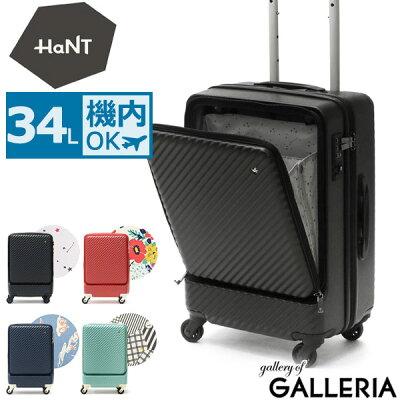 ACEのおすすめフロントオープンスーツケース