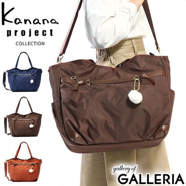 レディースバッグ, トートバッグ  Kanana project COLLECTION 2 2WAY A4 B4 55725