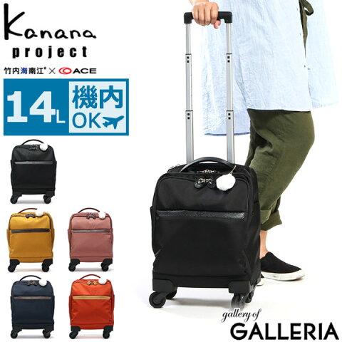 もれなくエコバッグ+選べるノベルティ   カナナプロジェクト スーツケース Kanana project キャリーケース 機内持ち込み レディース ソフトキャリー カナナマイトローリー Kanana My Trolley PJ-10-2rd 14L 日帰り 旅行 トラベル 55271 世界ふしぎ発見
