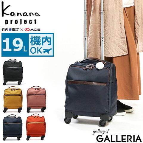 もれなくエコバッグ+選べるノベルティ   カナナプロジェクト スーツケース Kanana project キャリーケース 機内持ち込み レディース ソフトキャリー カナナマイトローリー Kanana My Trolley PJ-10-2rd 19L 日帰り 旅行 トラベル 55272 世界ふしぎ発見