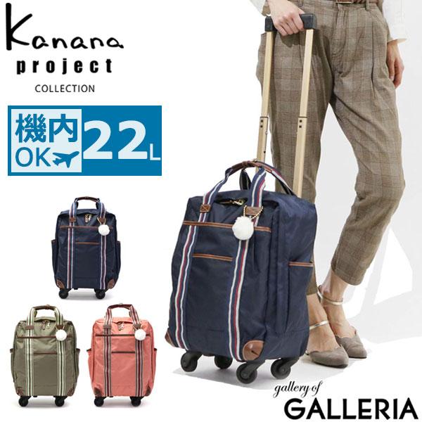 バッグ, スーツケース・キャリーバッグ  Kanana project COLLECTION TR 22L 48988