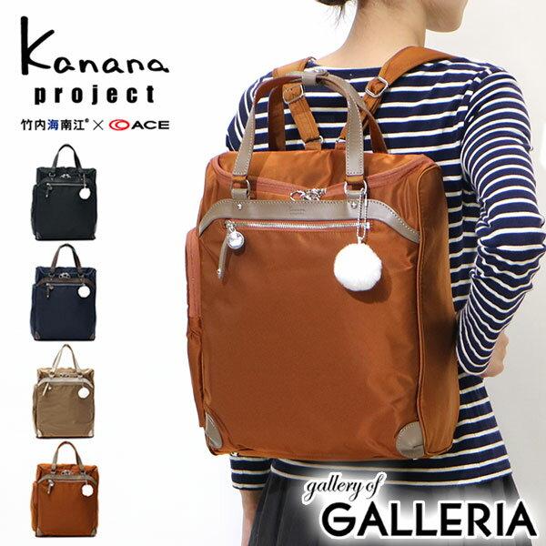 レディースバッグ, バックパック・リュック  2WAY Kanana project PJ3-3rd A4 59711