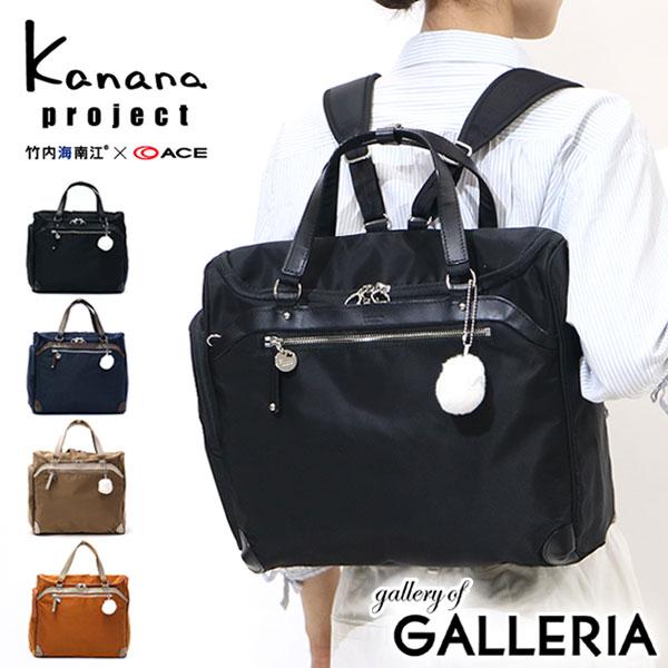 レディースバッグ, バックパック・リュック  2WAY Kanana project PJ3-3rd A4 59712