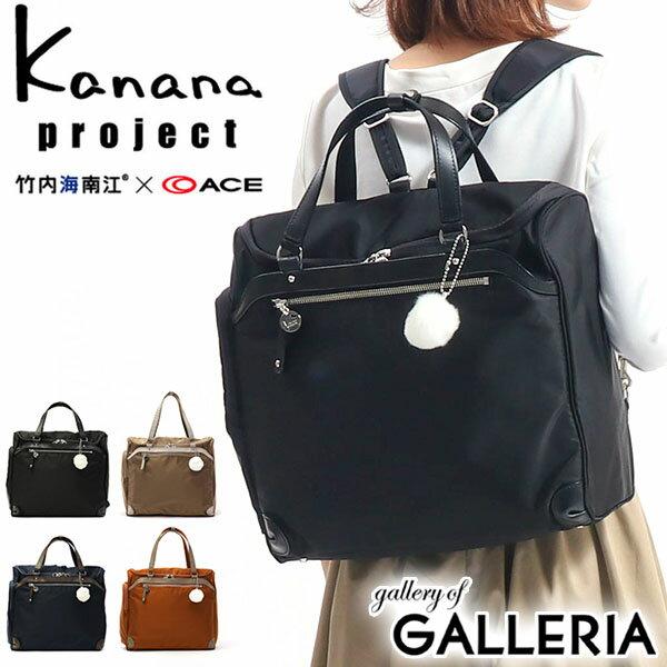 レディースバッグ, バックパック・リュック  2WAY Kanana project PJ3-3rd A4 59713 59714
