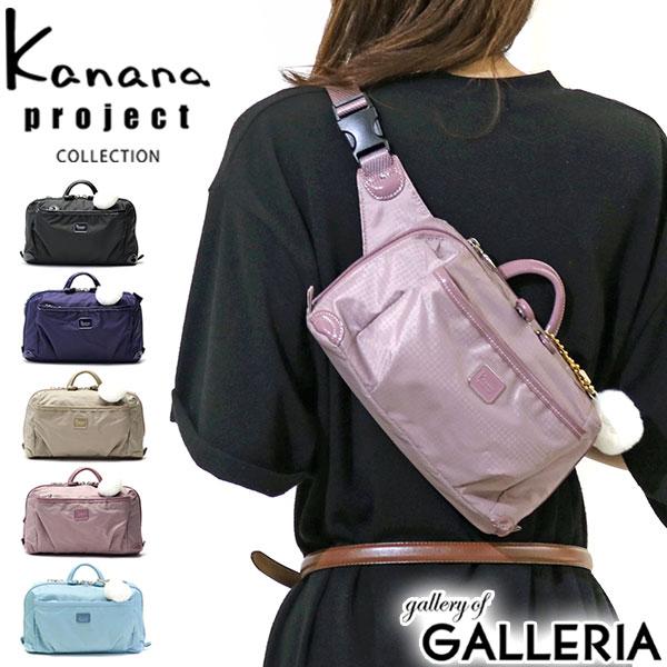 レディースバッグ, ボディバッグ・ウエストポーチ  40OFF Kanana project COLLECTION 2 55331