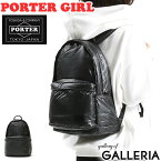 ノベルティ付&無料ラッピング | 吉田カバン リュック ポーターガール バッグ シューティングスター PORTER GIRL SHOOTING STAR デイパック リュックサック レディース 軽量 ナイロン A4 13L 606-08519