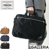 吉田カバン ポーター リフト ビジネスバッグ PORTER LIFT 2WAY ブリーフケース ビジネスバッグ (B4対応) メンズ 吉田かばん ビジネス 通勤 通勤バッグ 822-06225