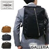 吉田カバン ポーター ビジネスバッグ ポーター リフト PORTER LIFT ポーター 3WAYブリーフケース (B4対応) ビジネスリュック メンズ ナイロン 通勤 通勤バッグ 822-07562