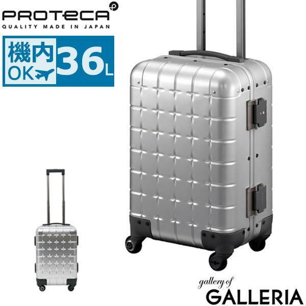【3年保証】 プロテカ スーツケース PROTeCA プロテカ サンロクマル アルミニウム スーツケース 機内持ち込み 36L Sサイズ 1~3泊 PROTeCA 360 ALUMINUM フレーム キャリーケース 00671 エース ACE 【ラッキーシール対応】