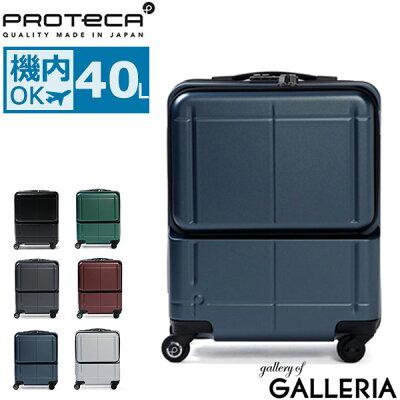 ACEのおすすめスーツケースPROTeCA MAX PASS H2s
