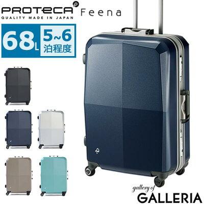 プロテカ「EQUINOX LIGHT ORE」おすすめのスーツケース3