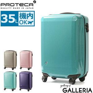 【セール25%OFF】プロテカ スーツケース PROTeCA プロテカ 機内持ち込み 35L ラグーナライト エフエス LUGUNA LIGHT Fs 機内持込 1〜2日 キャリーケース 小型 旅行 エース ACE 02741【ラッキーシール対応