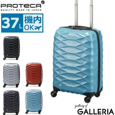 PROTECAのおすすめスーツケース