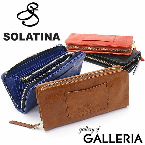 SOLATINA(ソラチナ)『長財布(SW-60050)』