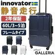 【正規品2年保証】イノベーター スーツケース innovator キャリーケース 軽量 旅行 INV58(60L 3〜5泊程度 Mサイズ)