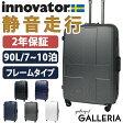 【正規品2年保証】イノベーター スーツケース innovator キャリーケース 軽量 旅行 INV68(90L 7〜10泊程度 Lサイズ)