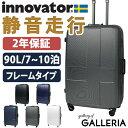 【正規品2年保証】イノベーター スーツケース innovator キャリーケース 軽量 旅行 INV68(90L 7?10泊 Lサイズ)