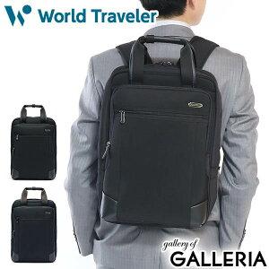 36754dec53 選べるノベルティプレゼント☆ワールドトラベラー ビジネスリュック World Traveler ビジネスバッグ 2WAY.