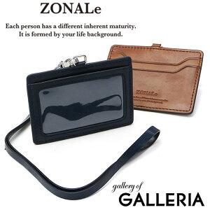 無料ラッピング ゾナール IDケース ZONALe パスケース PRATICO プラティコ ネックストラップ レザー小物 革 本革 メンズ レディース 31211