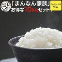 こんにゃく米【送料無料】乾燥こんにゃく米 お得な10キロ 糖質オフ こんにゃくご飯 ダイエット マンナン家族 こんにゃくライス 業務用 大容量