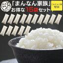 こんにゃく米【送料無料】乾燥こんにゃく米 15袋 糖質オフ こんにゃくご飯 ダイエット マンナン家族 こんにゃくライス