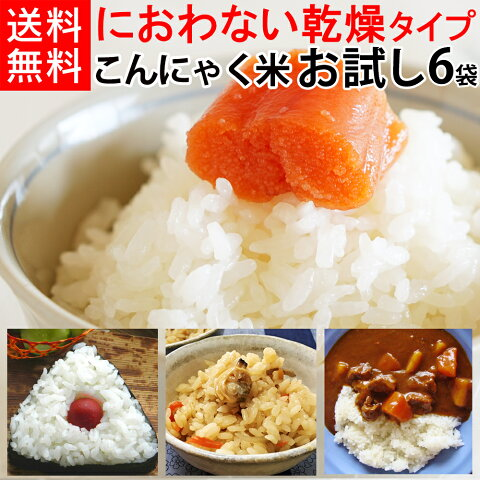 こんにゃく米 ダイエットこんにゃくご飯 糖質オフ お試し 乾燥 こんにゃくごはん 低糖質 マンナン家族 こんにゃくライス ダイエット米 糖質制限 こんにゃく ごはん 米