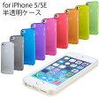 iphoneSE iPhoneケース iPhoneSE アイフォンse ケース iphone5s iPhone SE 5s シリコンケース TPU おしゃれ スマホケース ハードシリコン シリコンハード TPUケース iphoneケース iphoneカバー アイフォンケース iPhone5 5ケース 透明 クリアー エスイー クリアケース [ss]