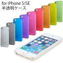 iphoneSE iPhoneケース iPhoneSE アイフォンse ケース iphone5s iPhone SE 5s シリコンケース TPU おしゃれ スマホケース ハードシリコン シリコンハード TPUケース iphoneケース iphoneカバー アイフォンケース iPhone5 5ケース 透明 クリアー スケルトン 薄型