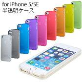 iphoneSE iPhoneケース iPhoneSE アイフォンse ケース iphone5s iPhone SE 5s シリコンケース TPU おしゃれ スマホケース ハードシリコン シリコンハード TPUケース iphoneケース iphoneカバー アイフォンケース iPhone5 5ケース 透明 クリアー エスイー クリアケース 無地