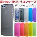 iphone se ケース シリコン iphonese ケース おしゃれ シリコンケース アイフォンSE iphone5s iphone5 TPU カバー 耐衝撃 アイフォン5 アイフォン5S SEケース クリアケース 透明